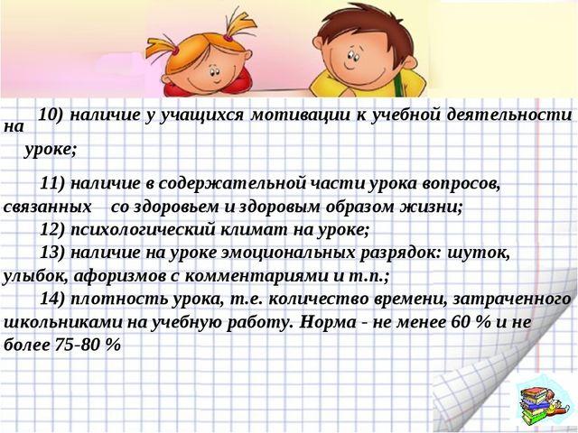 10) наличие у учащихся мотивации к учебной деятельности на уроке; 11) наличи...