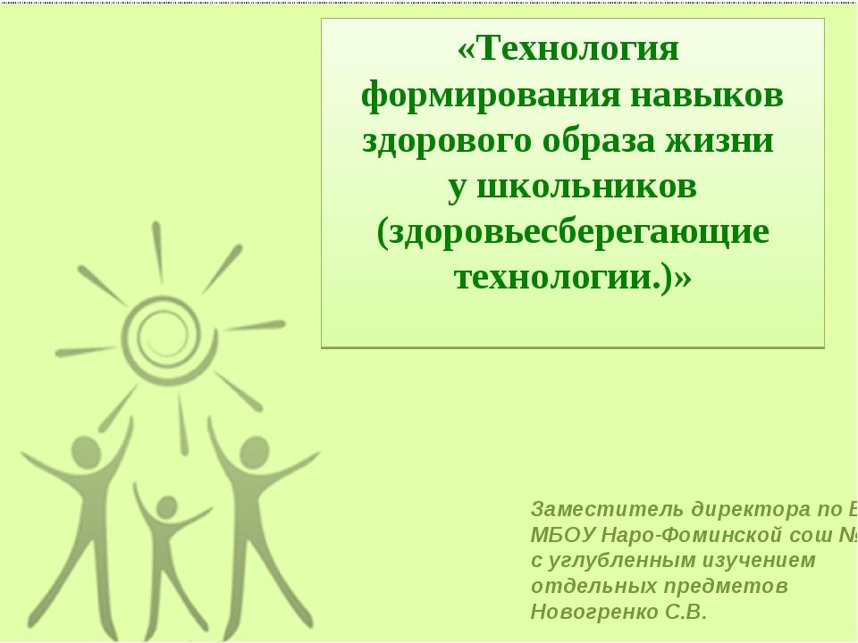 «Технология формирования навыков здорового образа жизни у школьников (здоровь...