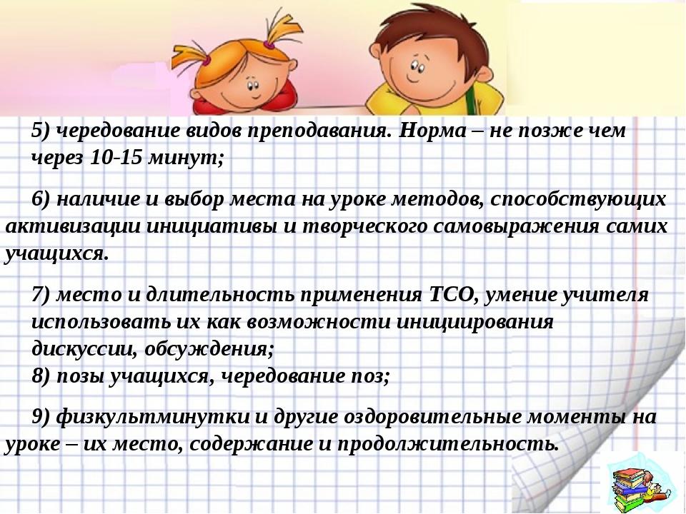 5) чередование видов преподавания. Норма – не позже чем через 10-15 минут; 6...