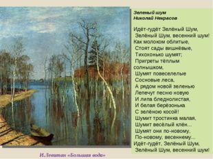 И.Левитан «Большая вода» Зеленый шум Николай Некрасов Идёт-гудёт Зелёный Шум,