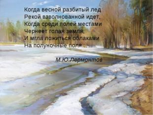Когда весной разбитый лед Рекой взволнованной идет, Когда среди полей местами