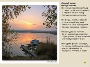 Летний вечер Федор Тютчев Уж солнца раскаленный шар С главы своей земля скати