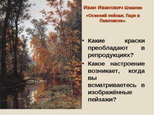 Иван Иванович Шишкин «Осенний пейзаж. Парк в Павловске». Какие краски преобла