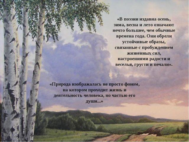 «В поэзии издавна осень, зима, весна и лето означают нечто большее, чем обычн...