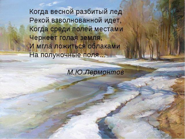 Когда весной разбитый лед Рекой взволнованной идет, Когда среди полей местами...