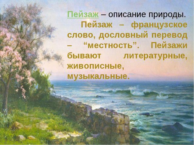 """Пейзаж – описание природы. Пейзаж – французское слово, дословный перевод – """"м..."""