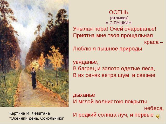"""Картина И. Левитана """"Осенний день. Сокольники"""" ОСЕНЬ (отрывок) А.С.ПУШКИН Уны..."""