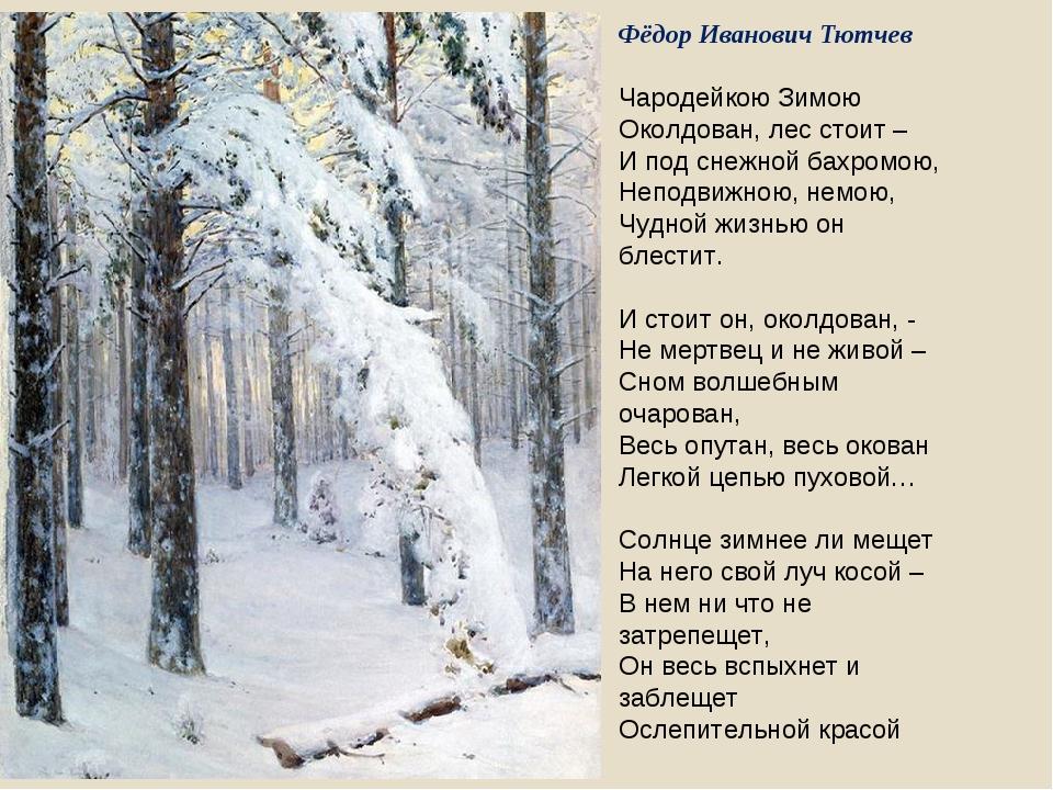 Фёдор Иванович Тютчев Чародейкою Зимою Околдован, лес стоит – И под снежной...