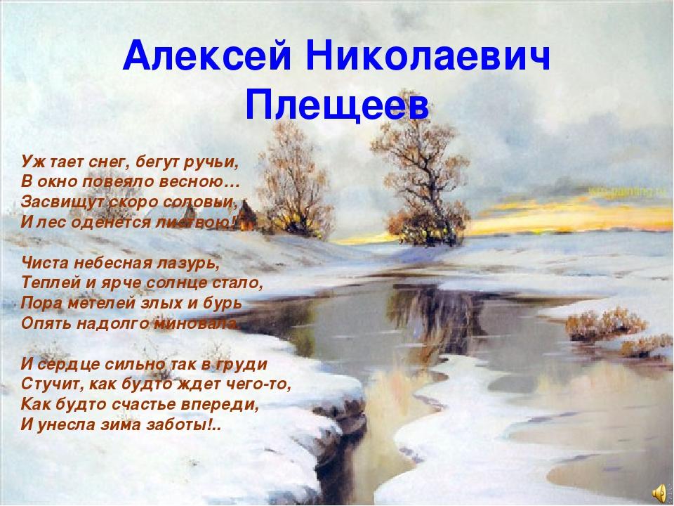 Алексей Николаевич Плещеев Уж тает снег, бегут ручьи, В окно повеяло весною…...