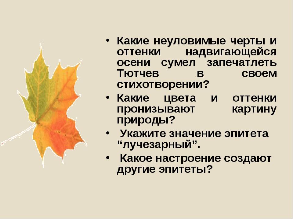 Какие неуловимые черты и оттенки надвигающейся осени сумел запечатлеть Тютчев...