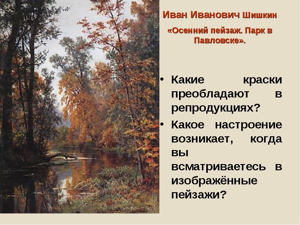 Иван Иванович Шишкин «Осенний пейзаж. Парк в Павловске». Какие краски преобла...