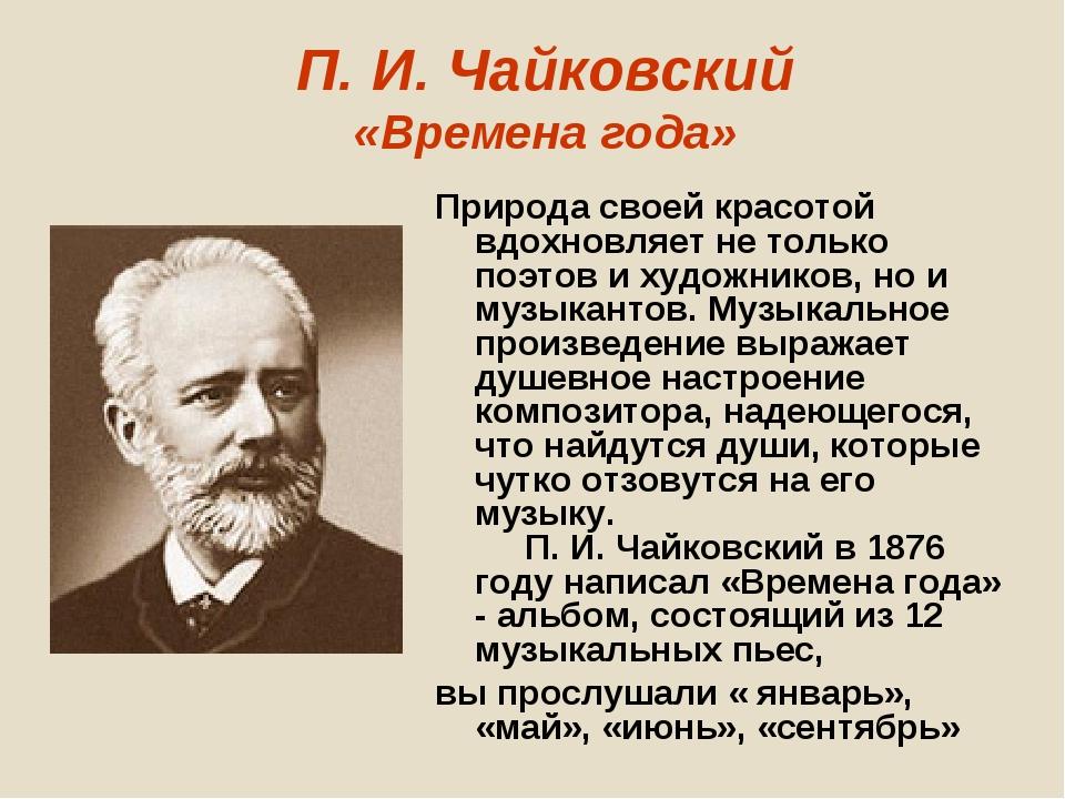 П. И. Чайковский «Времена года» Природа своей красотой вдохновляет не только...
