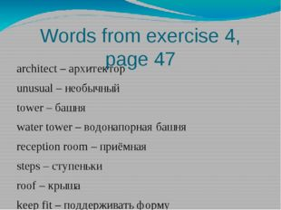 Words from exercise 4, page 47 architect – архитектор unusual – необычный tow