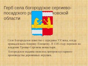 Герб села богородское сергиево-посадского района, московской области Село Бог