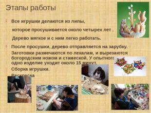 Этапы работы Все игрушки делаются из липы, которое просушивается около четыре