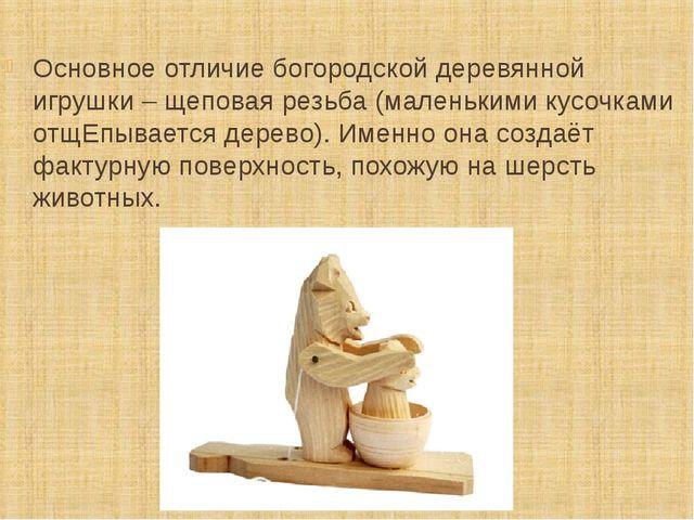 Основное отличие богородской деревянной игрушки – щеповая резьба (маленькими...