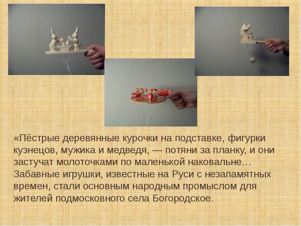«Пёстрые деревянные курочки на подставке, фигурки кузнецов, мужика и медведя,...