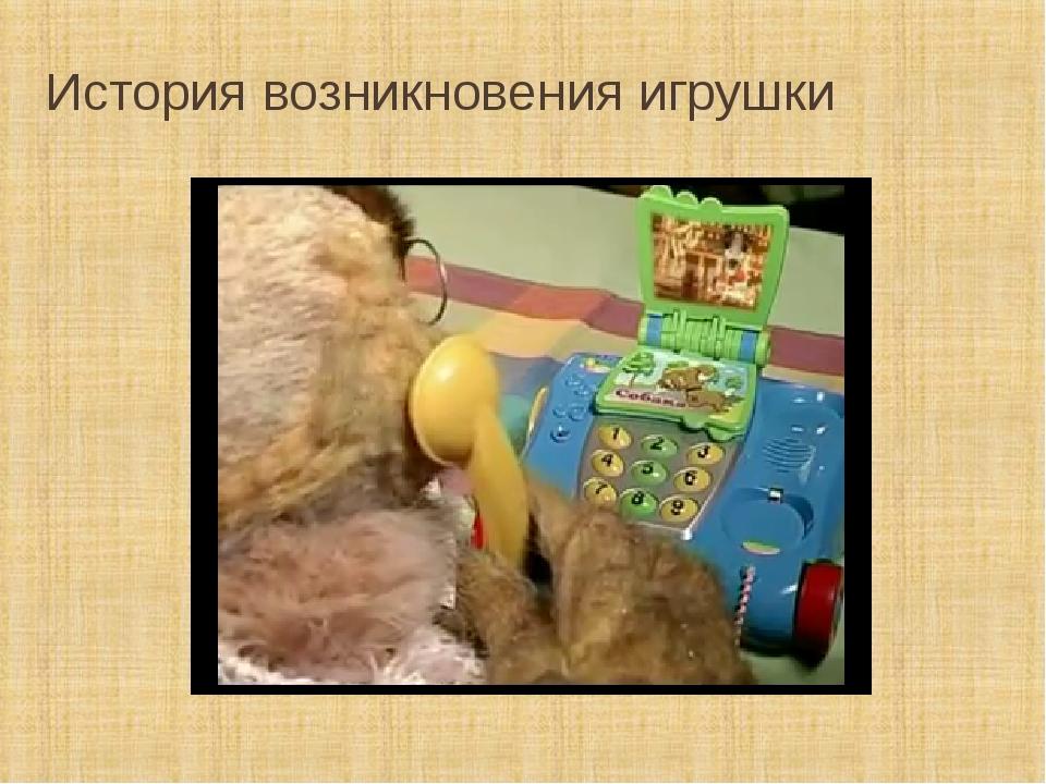 История возникновения игрушки