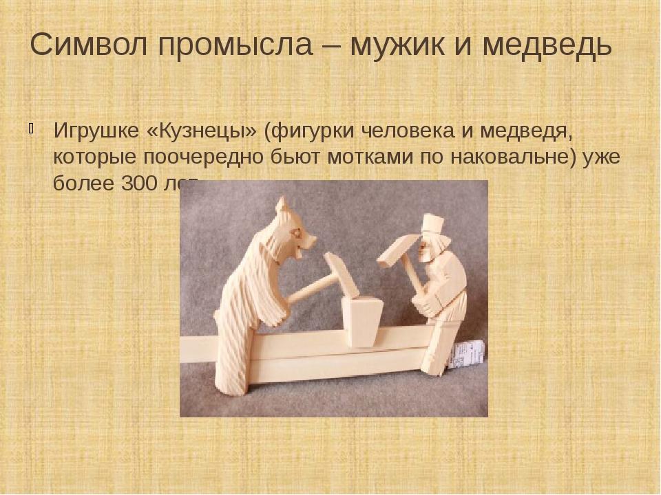 Символ промысла – мужик и медведь Игрушке «Кузнецы» (фигурки человека и медве...