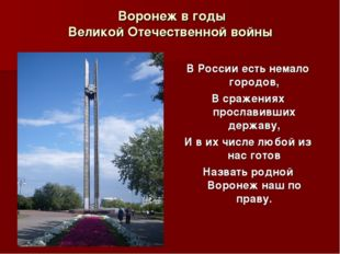 Воронеж в годы Великой Отечественной войны В России есть немало городов, В с
