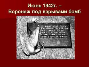Июнь 1942г. – Воронеж под взрывами бомб