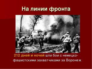 На линии фронта 212 дней и ночей шли бои с немецко-фашистскими захватчиками з