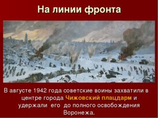 На линии фронта В августе 1942 года советские воины захватили в центре города