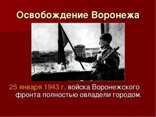 Освобождение Воронежа 25 января 1943 г. войска Воронежского фронта полностью