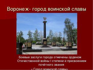 Воронеж- город воинской славы Боевые заслуги города отмечены орденом Отечеств