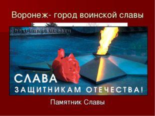 Воронеж- город воинской славы Памятник Славы
