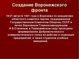 Создание Воронежского фронта 19-21 августа 1941 года в Воронеже по инициативе