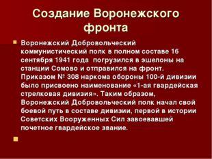 Создание Воронежского фронта Воронежский Добровольческий коммунистический пол