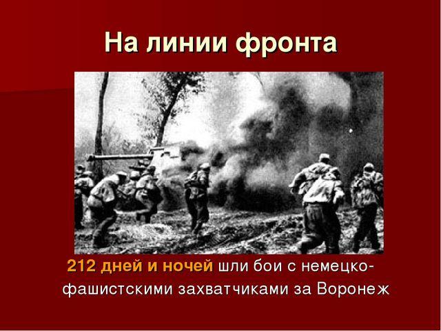 На линии фронта 212 дней и ночей шли бои с немецко-фашистскими захватчиками з...