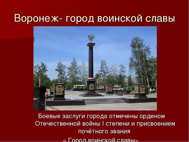 Воронеж- город воинской славы Боевые заслуги города отмечены орденом Отечеств...