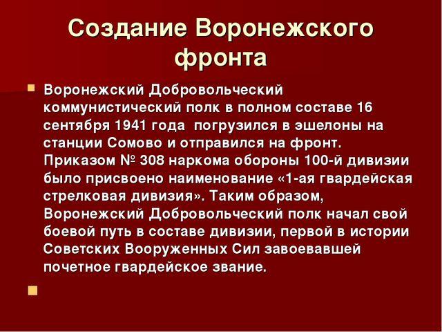 Создание Воронежского фронта Воронежский Добровольческий коммунистический пол...