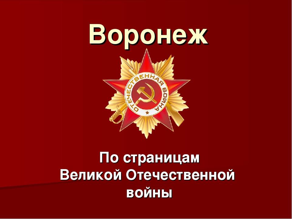 Воронеж По страницам Великой Отечественной войны