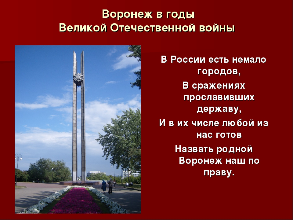 Воронеж в годы Великой Отечественной войны В России есть немало городов, В с...