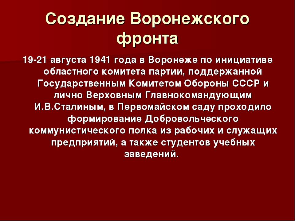 Создание Воронежского фронта 19-21 августа 1941 года в Воронеже по инициативе...