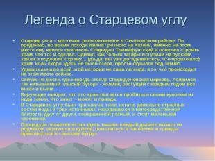Легенда о Старцевом углу Старцев угол – местечко, расположенное в Сеченовском