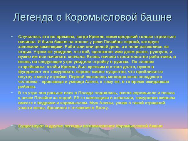 Легенда о Коромысловой башне Случилось это во времена, когда Кремль нижегород...