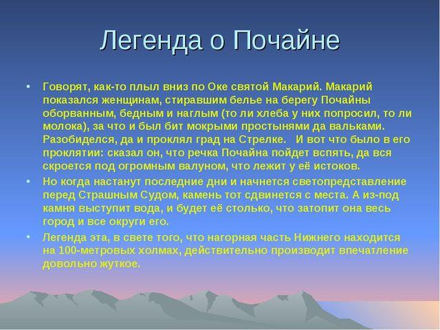 Легенда о Почайне Говорят, как-то плыл вниз по Оке святой Макарий. Макарий по...