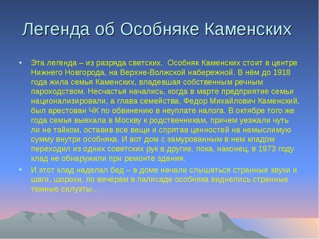 Легенда об Особняке Каменских Эта легенда – из разряда светских. Особняк Кам...