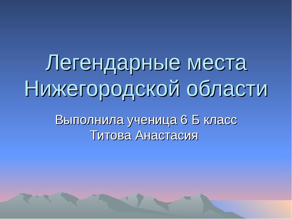 Легендарные места Нижегородской области Выполнила ученица 6 Б класс Титова Ан...