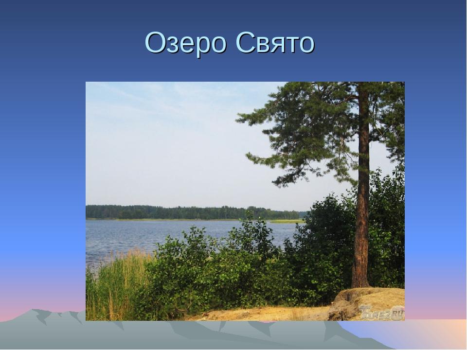 Озеро Свято