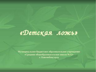 «Детская ложь» Муниципальное бюджетное образовательное учреждение «Средняя