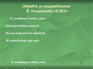 Отрывок из стихотворения А. Дементьева «ЛОЖЬ» Я ненавижу в людях ложь. Она по