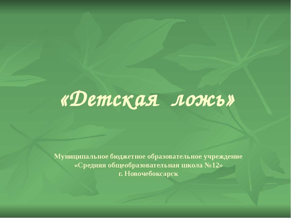 «Детская ложь» Муниципальное бюджетное образовательное учреждение «Средняя...