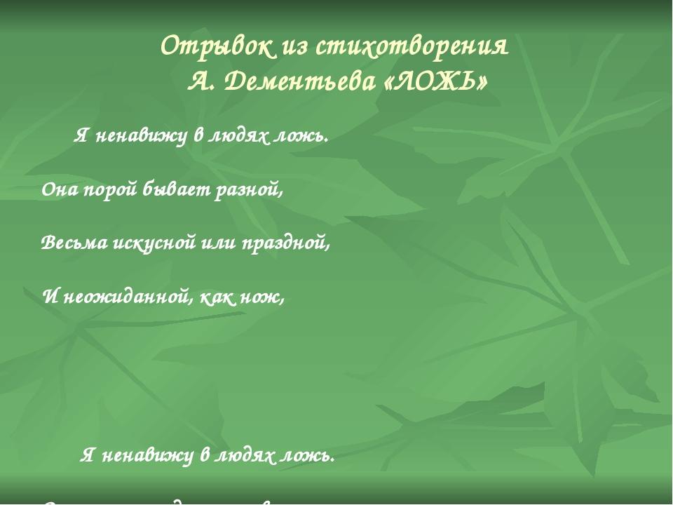 Отрывок из стихотворения А. Дементьева «ЛОЖЬ» Я ненавижу в людях ложь. Она по...