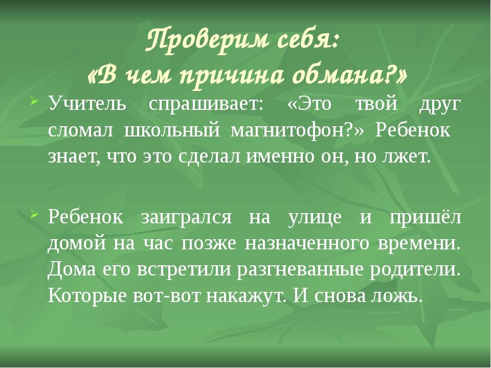 Проверим себя: «В чем причина обмана?» Учитель спрашивает: «Это твой друг сло...