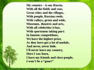 My country – is my Russia, With all the fields and seas, Great cities and the
